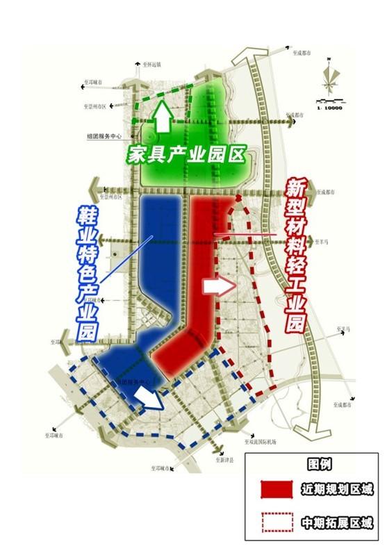 一、规划范围 规划面积为13.3KM2,北抵成温邛高速公路,南至泗维大道,东到黑石河,西以世纪大道为界。中期范围拓展至18.8KM2,远期展望到30KM2。  二、产业定位 将《成都市人民政府关于加快工业集中发展区建设发展的试行意见》中对开发区一区一主业的产业定位以制鞋为主的轻工业作为开发区的主导产业,大力发展制鞋、家具和新型材料三大产业的劳动密集型的轻型工业,重点发展三大生产基地,着力打造三个百亿产值产业园区。 中国女鞋之都生产基地,以女鞋为特色,建设成为西部重要的成品鞋、鞋面革及鞋材